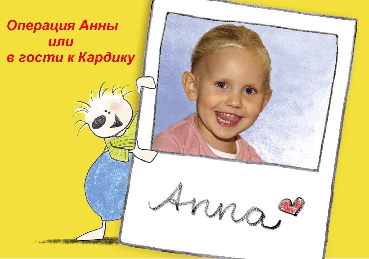 Первая страница детской книжки для пациентов Самарского кардиоцентра