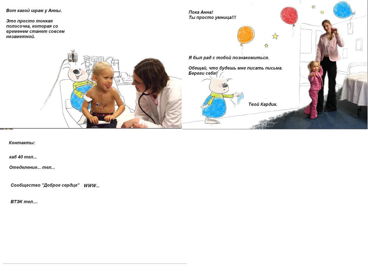 Десятая страница детской книжки для пациентов Самарского кардиоцентра