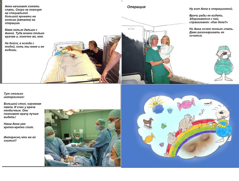Одиннадцатая страница детской книжки для пациентов Самарского кардиоцентра