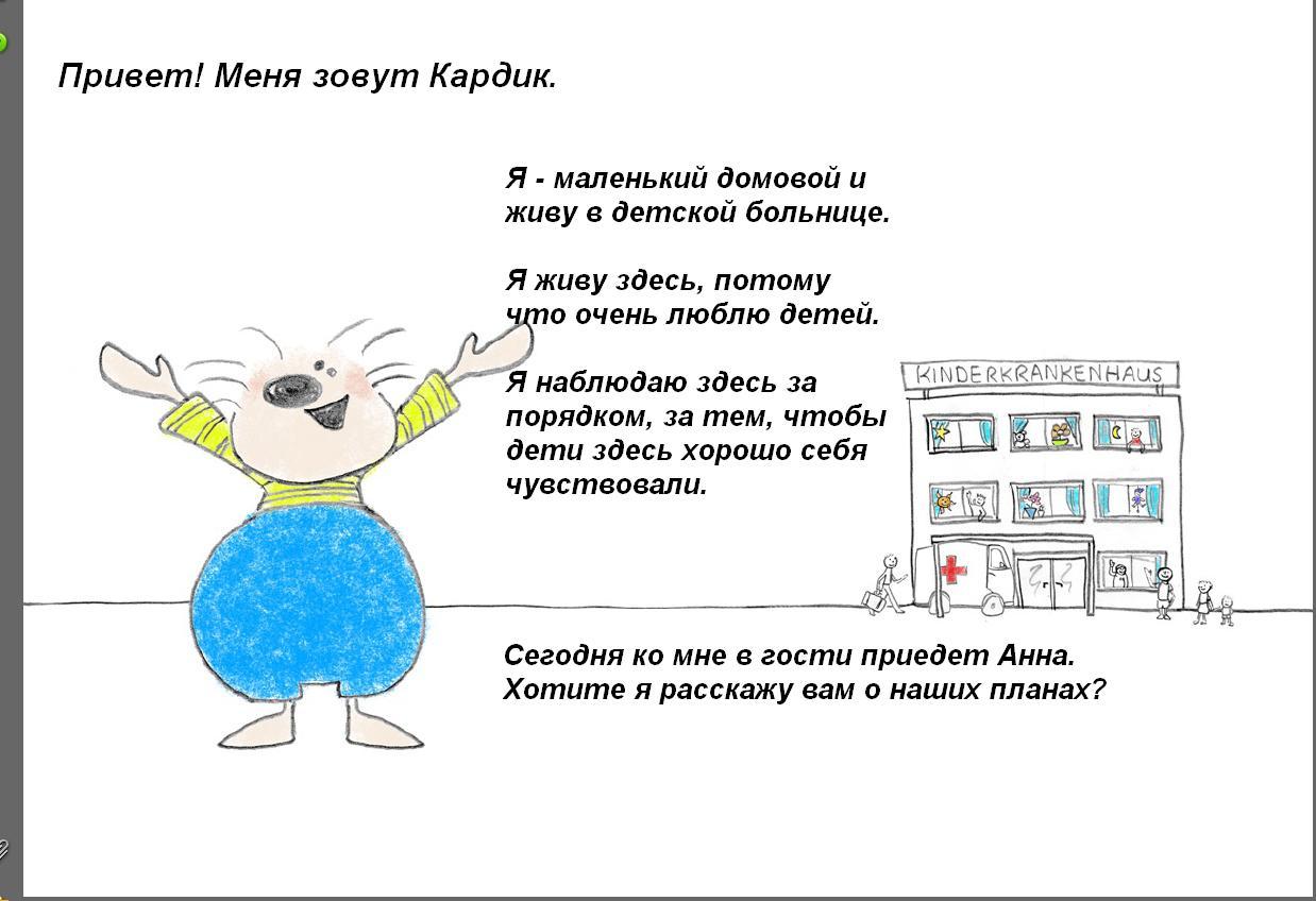 Третья страница детской книжки для пациентов Самарского кардиоцентра