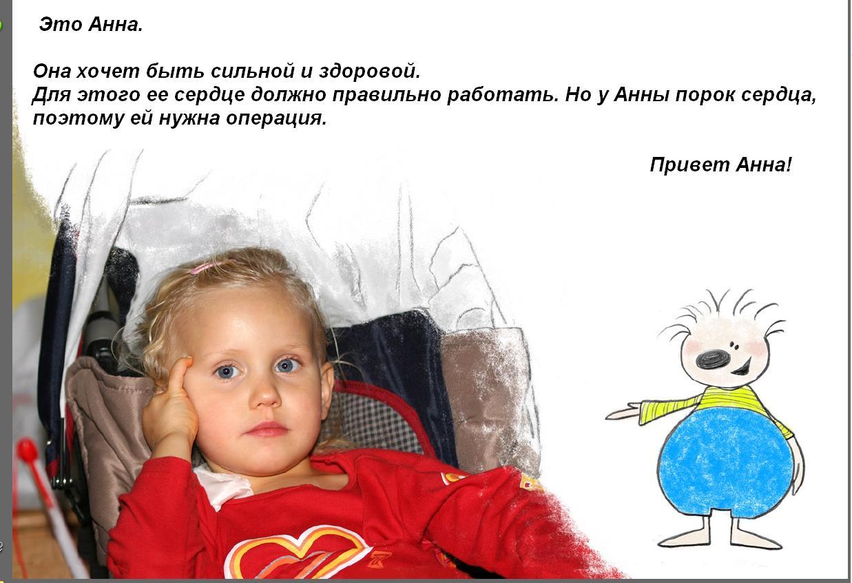 Четвёртая страница детской книжки для пациентов Самарского кардиоцентра