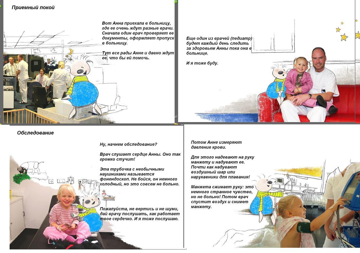 Пятая страница детской книжки для пациентов Самарского кардиоцентра