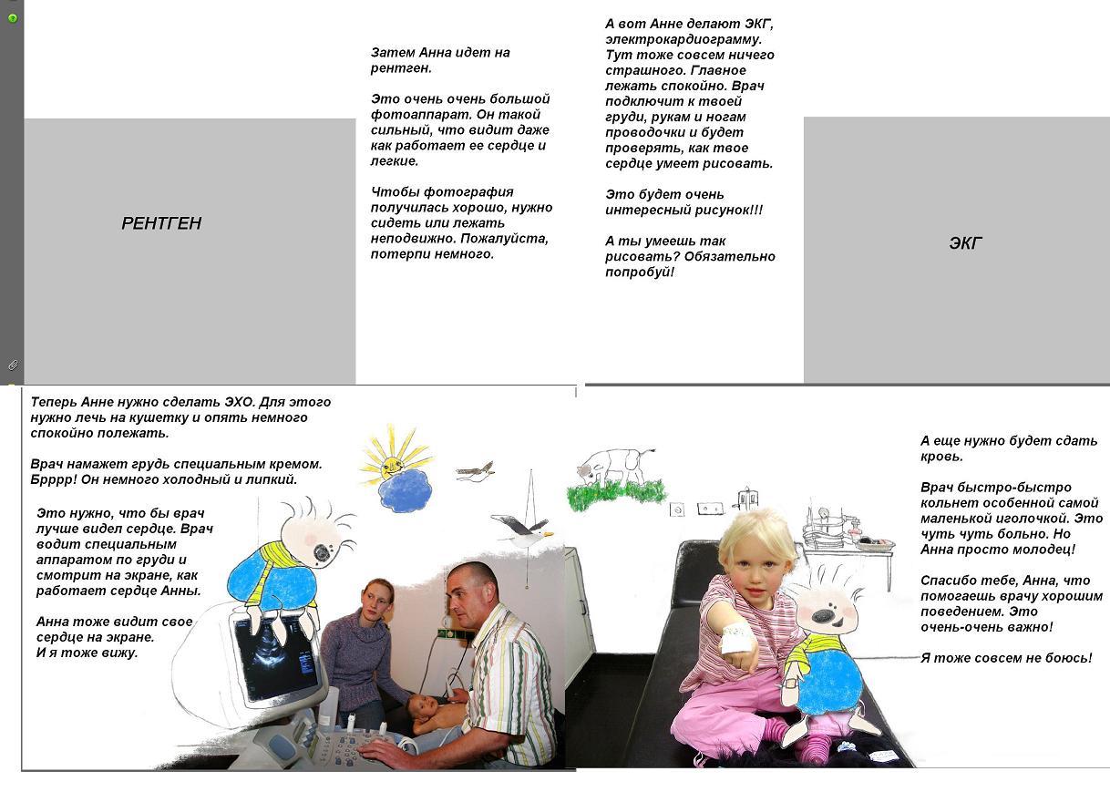 Шестая страница детской книжки для пациентов Самарского кардиоцентра