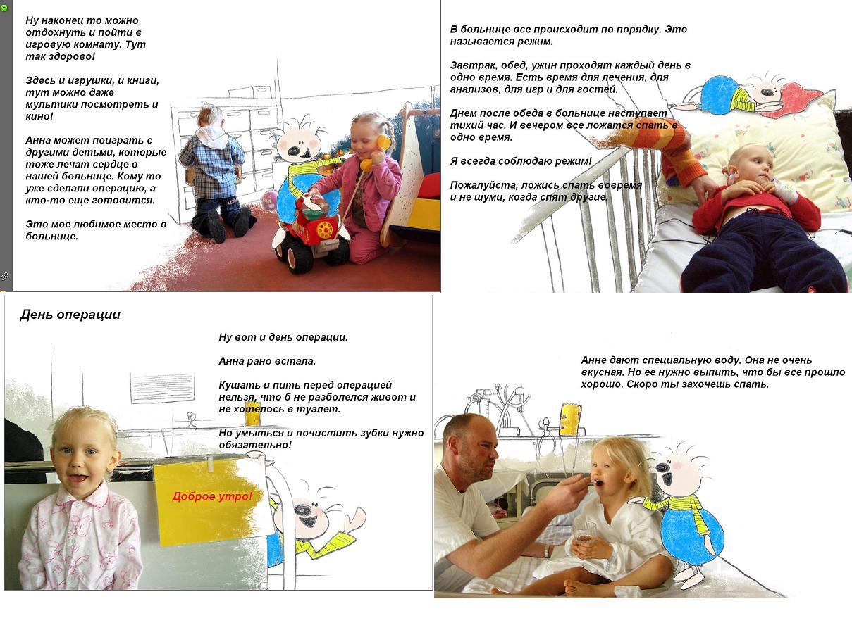 Седьмая страница детской книжки для пациентов Самарского кардиоцентра