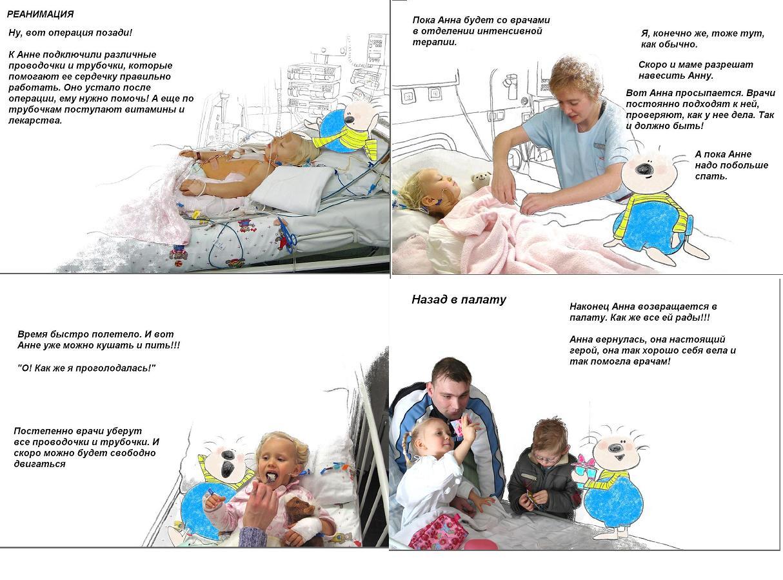 Восьмая страница детской книжки для пациентов Самарского кардиоцентра