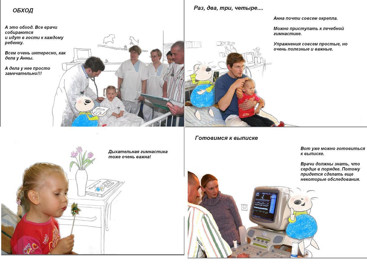 Девятая страница детской книжки для пациентов Самарского кардиоцентра