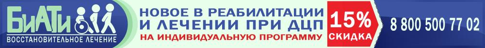 Клиника восстановительного лечения БиАТи