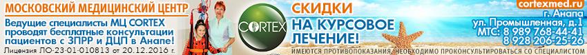 Медицинский центр Кортекс ДЦП ЗПР Детская неврология.