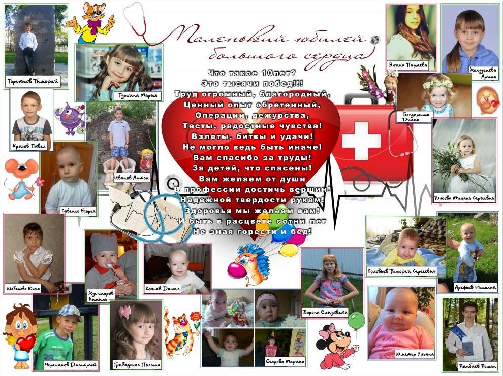 Плакат с благодарностью коллективу детского кардиологического отделения Томского НИИ кардиологии от родителей маленьких пациентов